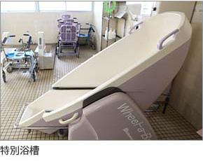 介護老人保健施設 手取の里 通所リハビリ 入浴 特別浴槽