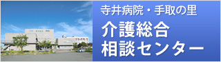 寺井病院・手取の里 介護総合相談センター